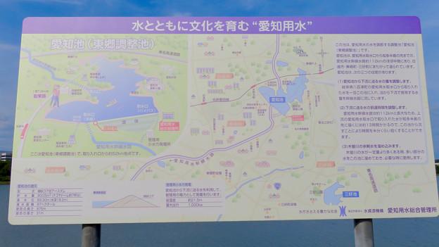 愛知池 No - 50:愛知用水と愛知池の解説