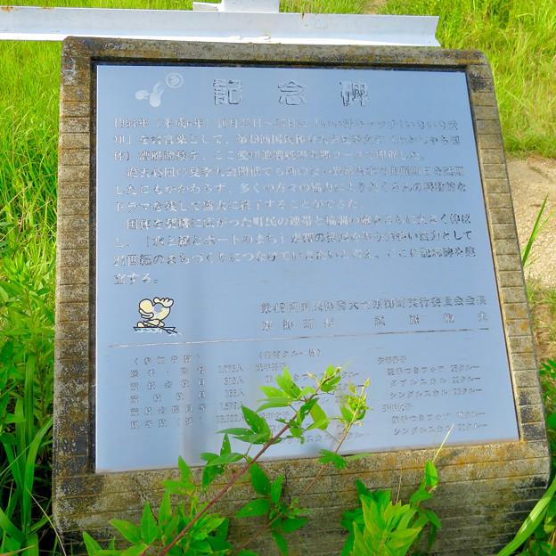 愛知池 No - 55:記念碑