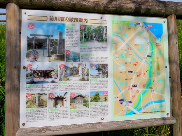 愛知池 No - 57:前川周辺散策案内