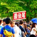 Photos: 東山動植物園ナイトZoo 2018 No - 2:先着千名に無償配布される竹製うちわをもらう為に並んでいた沢山の人たち