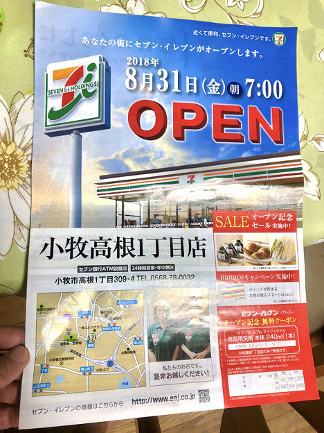 小牧市高根のコンビニは「セブンイレブン」で、8月31日にオープン