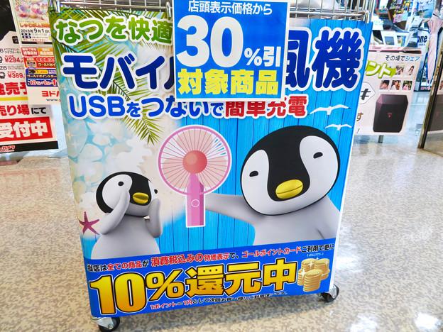 モバイル扇風機を宣伝する可愛らしいペンギン - 1