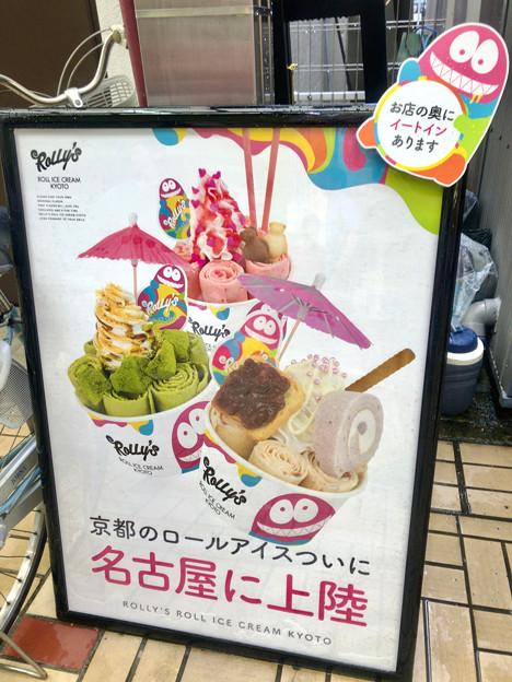 大須商店街:京都で人気の(?)ロールアイス屋「Rolly's」がオープン - 2