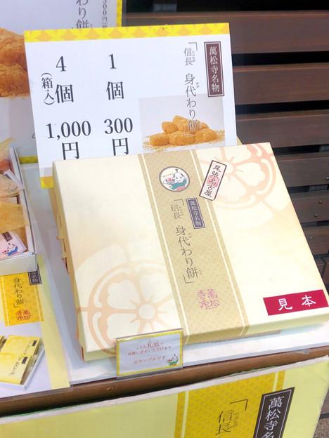 大須万松寺:販売されてた「身代わり餅」 - 2