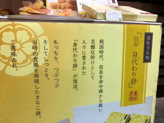 大須万松寺:販売されてた「身代わり餅」 - 3