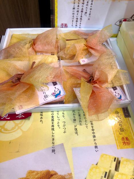 大須万松寺:販売されてた「身代わり餅」 - 4