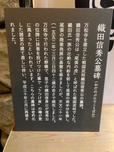 Photos: 万松寺:新しくなっていた織田信秀公墓碑 - 4