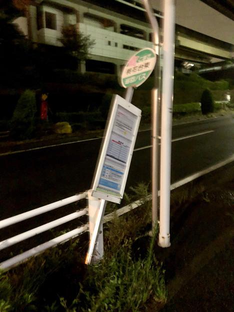 台風21号:強風の影響で倒れいていたバス停の案内板 - 2