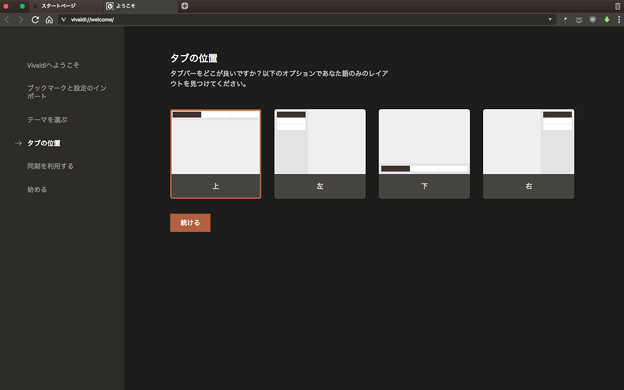 Vivaldi 2.0.1295.3のWelcomeページ - 4:タブ位置設定