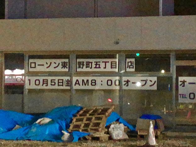 落合公園横のローソン東野町5丁目店、10月5日に移転オープン! - 2