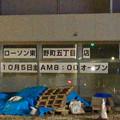 写真: 落合公園横のローソン東野町5丁目店、10月5日に移転オープン! - 2
