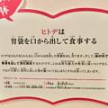 Photos: ざんねんないきもの展 2018 No - 9:ヒトデ(トゲモミジガイ)の説明