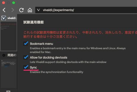 Vivaldi 2.0.1296.4:試験雲蝶機能 - 2
