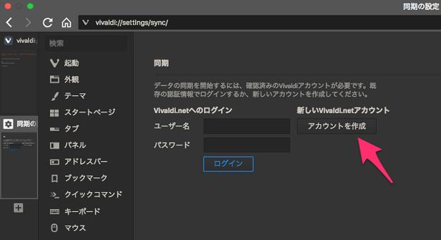 Vivaldi 2.0.1296.4:同期設定 - 2(アカウント作成ボタン)