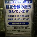 桃花台線撤去工事(2018年9月12日):やはり工事期間は2019年2月28日まで? - 2