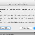 写真: iTunesでiOS12にアップデートしようとしたら表示されたソフトウェア・アップデート通知