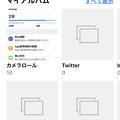 Photos: iOS 12:写真アプリのアルバム画面がリニューアル - 1