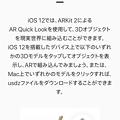 Photos: Appleの3Dオブジェクト配布ページ「AR Quick Lookギャラリー」 - 1