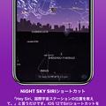 写真: Night Skyアプリの新機能紹介 - 1