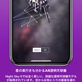 写真: Night Skyアプリの新機能紹介 - 2