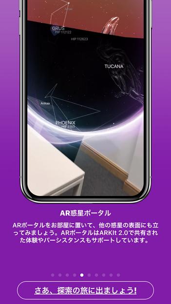 Night Skyアプリの新機能紹介 - 3