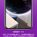 写真: Night Skyアプリの新機能紹介 - 3
