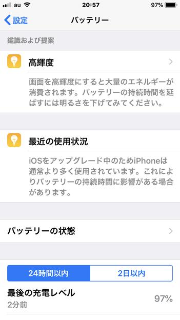 iOS 12アップデート直後なので「最近の使用状況」に通常よりバッテリー消費量多いと注意書き