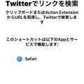 Photos: iOS 12の新機能「ショートカット」- 4:ギャラリーで公開されてる「Twitterでリンクを検索」