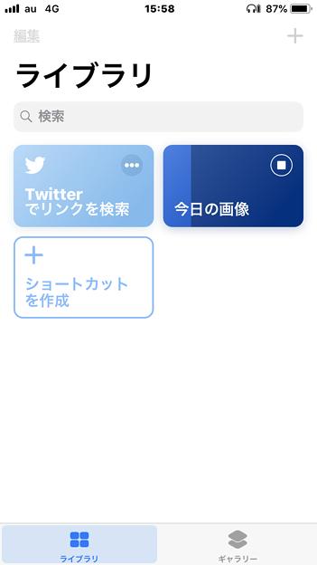 iOS 12の新機能「ショートカット」- 6:ショートカットを実行中(専用アプリ)