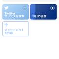 Photos: iOS 12の新機能「ショートカット」- 6:ショートカットを実行中(専用アプリ)