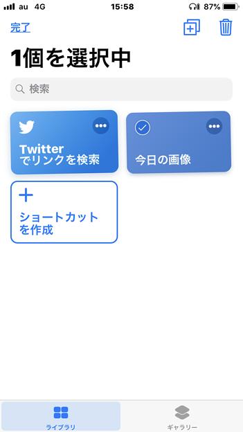 iOS 12の新機能「ショートカット」- 8:ショートカット長押しでライブラリ編集モードに