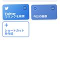 Photos: iOS 12の新機能「ショートカット」- 8:ショートカット長押しでライブラリ編集モードに
