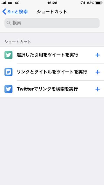 iOS 12の新機能「ショートカット」- 10:設定アプリ「Siriと検索」にショートカット関連の項目