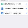 Photos: iOS 12の新機能「ショートカット」- 10:設定アプリ「Siriと検索」にショートカット関連の項目