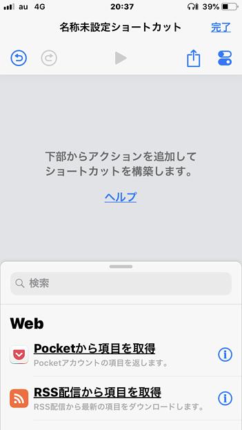 iOS 12の新機能「ショートカット」- 12:ショートカット作成画面