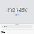 Photos: iOS 12の新機能「ショートカット」- 12:ショートカット作成画面