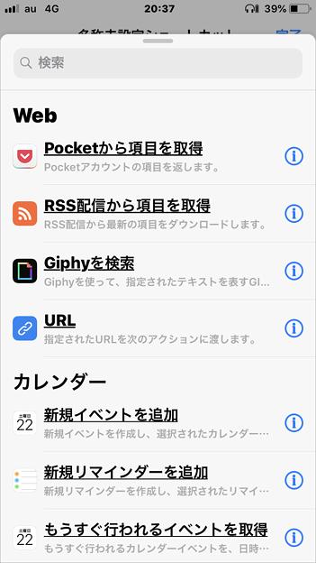 iOS 12の新機能「ショートカット」- 13:ショートカット作成画面(追加できる項目)