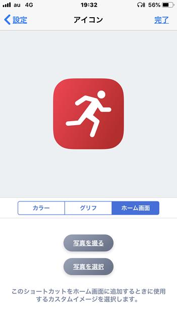 OS 12 ショートカット:ホーム画面に追加する時のカスタムイメージを選択