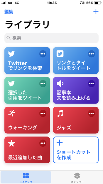 OS 12 ショートカット:ライブラリ