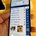 Photos: iPhone XS No - 4:Safari(※ピンぼけ)