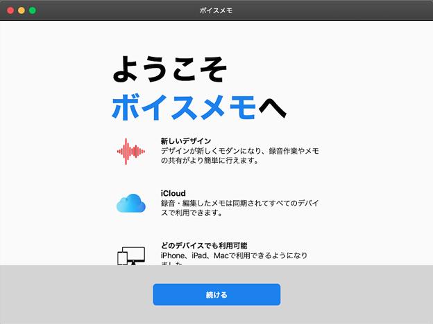 macOS Mojaveで追加された「ボイスメモ」アプリ - 1