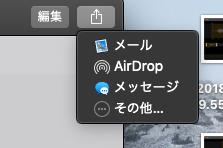 macOS Mojaveで追加された「ボイスメモ」アプリ - 7