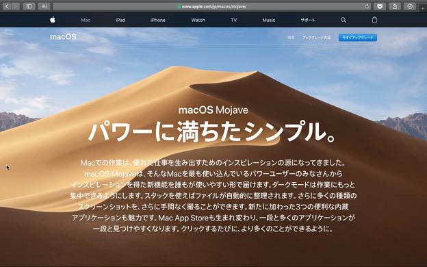 macOS MojaveのSafari - 1