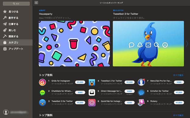 macOS Mojave:新しくなった「Mac App Store」- 6