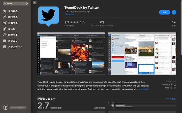 macOS Mojave:新しくなった「Mac App Store」- 9:個別アプリ(TweetDeck)