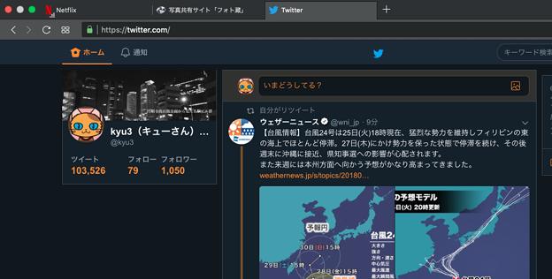 Opera 55:macOS Mojaveにアップデートしたフォントが見づらくなったTwitter公式WEB