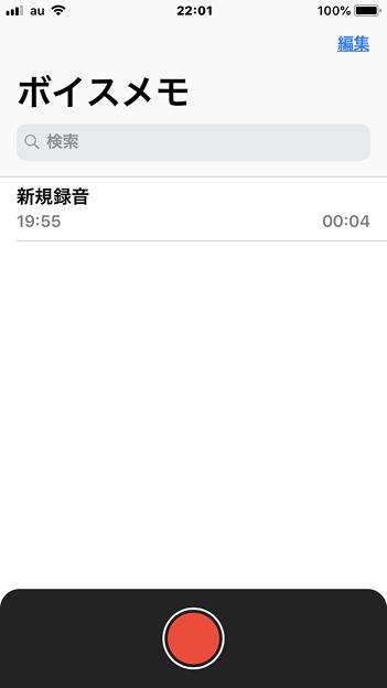 ボイスメモアプリ - 1
