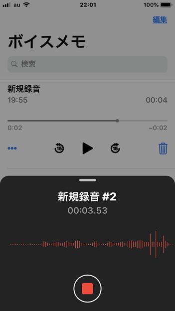 ボイスメモアプリ - 3:録音中