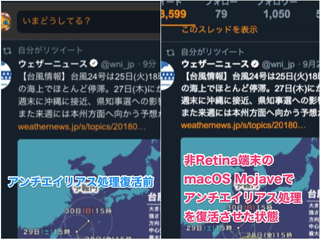 macOS Mojave:アンチエリアス処理を非Retina端末で復活可能! - 2