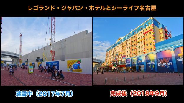 レゴランド・ジャパン・ホテルとシーライフ名古屋:建設中と完成後の比較 - 3